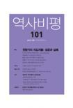 역사비평 2012년 겨울 호(통권 101호)
