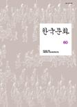 한국문화 제60집