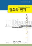 담화와인지 제19권 3호