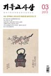 기독교사상 2013년 3월호(통권 제651호)