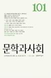 문학과 사회 2013년 봄 호 제26권 제1호 통권 제101호