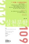 실천문학 2013년 봄 호(통권 109호)