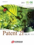 Patent 21