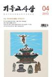 기독교사상 2013년 4월호(통권 제652호)