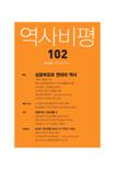 역사비평 2013년 봄 호(통권 102호)