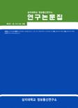 상지대학교 정보통신연구소 연구논문집