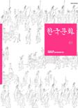 한국문화 제61집