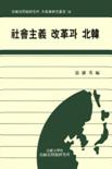 공산권연구총서