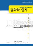 담화와인지 제20권 1호