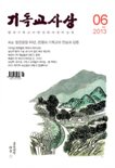 기독교사상 2013년 6월호(통권 제654호)