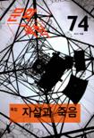 문화/과학 2013년 여름 호 (통권74호)