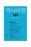 역사비평 2013년 여름 호(통권 103호)