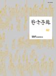 한국문화 제62집