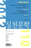 실천문학 2013년 여름 호(통권 110호)