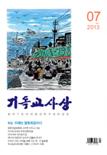 기독교사상 2013년 7월호(통권 제655호)