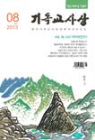 기독교사상 2013년 8월호(통권 제656호)