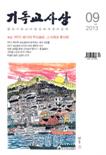 기독교사상 2013년 9월호(통권 제657호)