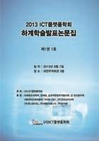 ICT플랫폼학회 하계학술발표대회논문집
