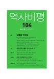 역사비평 2013년 가을 호(통권 104호)