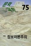 문화/과학 2013년 가을 호 (통권75호)