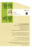 창작과비평 2011년 봄호 제39권 제1호 통권 151호