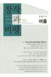 창작과비평 2011년 여름호 제39권 제2호 통권 152호