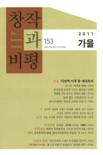 창작과비평 2011년 가을호 제39권 제3호 통권 153호