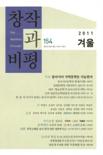 창작과비평 2011년 겨울호 제39권 제4호 통권 154호