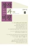 창작과비평 2012년 봄호 제40권 제1호 통권 155호
