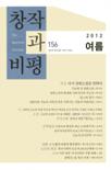 창작과비평 2012년 여름호 제40권 제2호 통권 156호