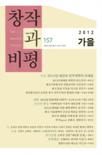 창작과비평 2012년 가을호 제40권 제3호 통권 157호