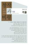 창작과비평 2012년 겨울호 제40권 제4호 통권 158호