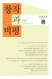 창작과비평 2013년 봄호 제41권 제1호 통권 159호
