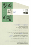 창작과비평 2013년 여름호 제41권 제2호 통권 160호