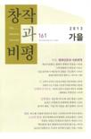 창작과비평 2013년 가을호 제41권 제3호 통권 161호