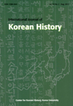 International Journal of Korean History Vol.18 No.2