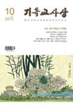 기독교사상 2013년 10월호(통권 제658호)
