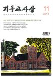 기독교사상 2013년 11월호(통권 제659호)