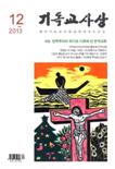 기독교사상 2013년 12월호(통권 제660호)