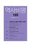 역사비평 2013년 겨울 호(통권 105호)