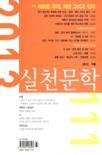 실천문학 2013년 가을 호(통권 111호)
