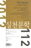 실천문학 2013년 겨울 호(통권 112호)