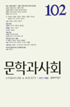 문학과 사회 2013년 여름 호 제26권 제2호 통권 제102호