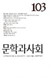 문학과 사회 2013년 가을 호 제26권 제3호 통권 제103호