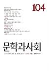 문학과 사회 2013년 겨울 호 제26권 제4호 통권 제104호