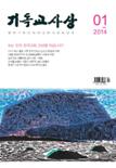 기독교사상 2014년 1월호(통권 제661호)