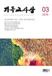 기독교사상 2014년 3월호(통권 제663호)