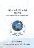 한국스피치커뮤니케이션학회 학술대회 자료집