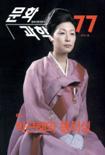 문화/과학 2014년 봄 호 (통권77호)