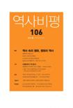 역사비평 2014년 봄 호(통권 106호)